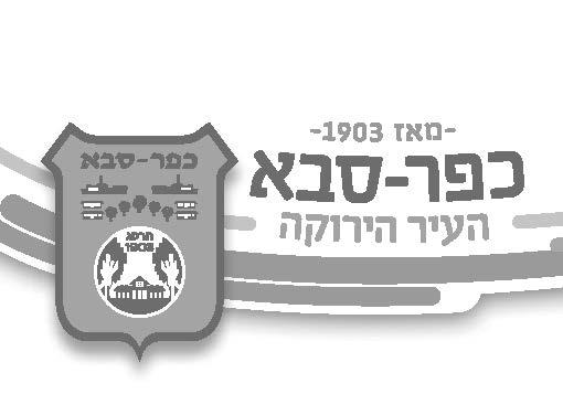 logo_lekochot2_Page_4