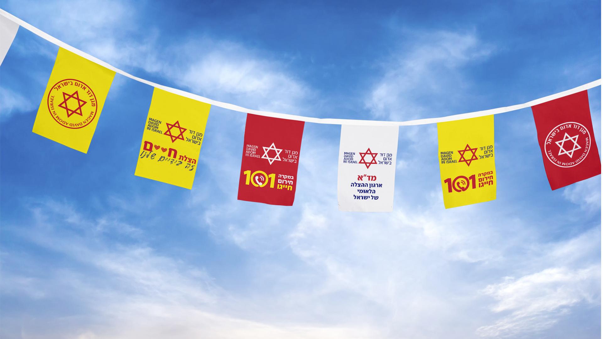 דגלים ממותגים